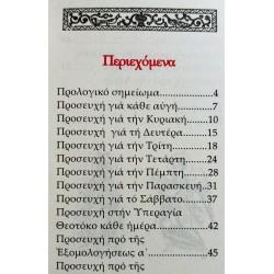 Weekly Prayer Booklet